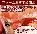 脂身まで美味しい手造りベーコン♪まさにとろける西洋の鰹節ベーコンエッグに、チャーハンに、...