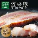 【完全受注生産】望来豚のベーコンブロック