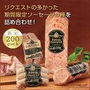 ソーセージ ギフト 肉 ニクの日限定特別パック