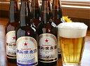 北海道でしか手に入らないホップの香りが豊かなサッポロ地ビールのセット【お中元】【送料込】札幌開拓使麦酒セット