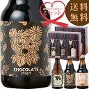 ★☆★お得なまとめ買い用★☆★ 【送料無料】 英国スタイル チョコビール入り 3