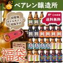 【送料無料】【今なら栓抜き付】岩手の地ビール ベアレン醸造所 月替わり 6種24本飲み