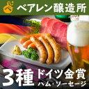 【送料無料】ベアレン醸造所 ドイツDLG金賞ハム・ソーセージ3種 & 定番2種4本飲み比