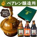 【送料無料・あす楽】お中元 地ビールギフト ベアレン醸造所 定番3種8本飲み比べセッ