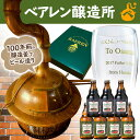 送料無料 ベアレン 工場直送 名入れグラス 1個 地ビール クラフトビール 2種7本 詰め合わせ 飲 ...