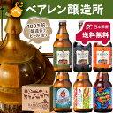 【送料無料】岩手の地ビール ベアレン醸造所 月替わり 6種6