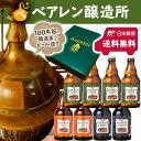 【送料無料】ベアレン醸造所 定番3種8本飲み比べセット 特別...