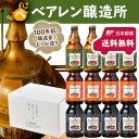 【送料無料】 地ビールギフト ベアレン醸造所 定番3種12本...