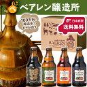 【送料無料】岩手の地ビール ベアレン醸造所 月替わり