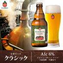 ベアレン 工場直送 地ビール クラフトビール クラシック 330ml 瓶 1本単位 詰め合わせ 飲み ...