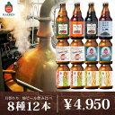 【送料無料】岩手の地ビール ベアレン醸造所 月替わり 8種1...