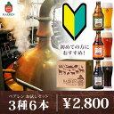 【送料無料】岩手の地ビールベアレン醸造所定番3種6本詰め合わせトライアルセット330ml瓶6本組飲み比べセット