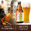 ベアレン醸造所 【季節限定】アップルラガー 330ml瓶 1本単位 クラフトビール 地ビール 瓶ビー ...
