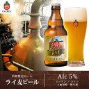 ライ麦ビール [1本] ◆スタイル / ロッゲン ◆熨斗・メッセージ無料 ◆ベアレン醸造所