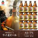 ライ麦ビール [12本] ◆スタイル / ロッゲン ◆熨斗・メッセージ無料 ◆ベアレン醸造所