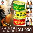 【送料無料】Cava サヴァ 3種(オリーブオイル レモンバジル パプリカチリ)&ベアレン醸造所 地