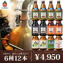 【4月11日以降当店出荷】【送料無料】岩手の地ビール ベアレン醸造所 月替わり 6種12