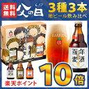 父の日ギフト【ポイント10倍 & クーポンあり】クラフトビール 3種3本 飲み比べ《日本