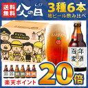 父の日ギフト【ポイント20倍 & クーポンあり】クラフトビール 3種6本 飲み比べ《日本