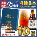 父の日ギフト【ポイント10倍 & クーポンあり】クラフトビール 4種8本 飲み比べ《日本