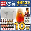 父の日ギフト【ポイント10倍 & クーポンあり】クラフトビール 4種12本 飲み比べ《日