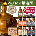 【あす楽】【送料無料】岩手の地ビール ベアレン醸造