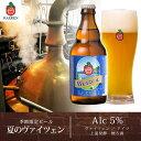 ベアレン 工場直送 地ビール クラフトビール 夏のヴァイツェン 330ml 瓶 1本単位 詰め合わせ ...