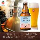 ベアレン 工場直送 地ビール クラフトビール コビルビール 330ml 瓶 1本単位 詰め合わせ 飲 ...