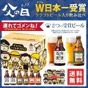 【 遅れてゴメンね! 】父の日 ギフト クラフトビール 3種6本 飲み比べ《日本一受賞ビール2種類入 ...