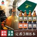 送料無料 ベアレン 工場直送 地ビール クラフトビール 3種8本 詰め合わせ 飲み比べ セット クラ ...