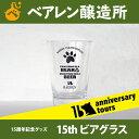 ベアレン醸造所 15周年記念ビアグラス 475ml