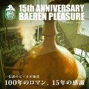 【送料無料】一括払い 秋の頒布会 15th ANNIVERSARY BAEREN PLEASURE 100年のロマン、