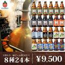 送料無料 ベアレン 工場直送 月替わり 地ビール クラフトビール 8種24本 詰め合わせ 飲み比べ