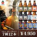 送料無料 ベアレン 工場直送 月替わり 地ビール クラフトビール 7種12本 詰