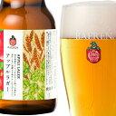 ベアレン醸造所【季節限定】アップルラガー 330ml瓶 1本単位 クラフトビール 地ビール 瓶ビール ...