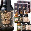 【送料無料】【お得なまとめ買い】英国スタイル チョコビール入...