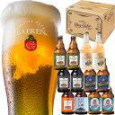 送料無料 ベアレン 工場直送 月替わり 地ビール クラフトビール 7種12本 詰め合わせ
