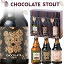 【送料無料】英国スタイル チョコビール入り 3種3本 バレンタインデー ギフトBOX入り