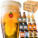 送料無料 ベアレン 工場直送 月替わり 地ビール クラフトビール 8種12本 詰め合わせ 飲み比べ