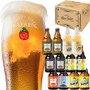 ベアレン醸造所 工場直送 月替わり 地ビール クラフトビール...