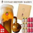 送料無料 ビール THE DAY (ザ・デイ) 2種12本 飲み比べ ギフト 缶 ベアレン醸造所 BGS