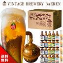 送料無料 お中元 ビール ギフト 7種24本 飲み比べ セット ベアレン醸造所 KB