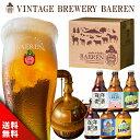 送料無料 お中元 ビール ギフト 5種6本 飲み比べ セット