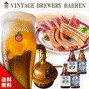 送料無料 お中元 ドイツ 金賞 ハム ソーセージ 3種 詰め合わせ ベアレン ビール 2種4本 詰め合わせ セット ギフト 冷蔵 KB6