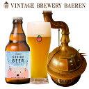 ベアレン醸造所 コビル ビール 1本 単位 330ml 瓶