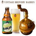ベアレン醸造所 カボス ラードラー 1本 単位 330ml 瓶