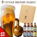 送料無料 お中元 ビール ギフト 4種 8本 飲み比べ セット ベアレン醸造所 BGS