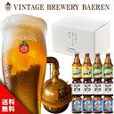 送料無料 お中元 ビール ギフト 4種 12本 飲み比べ セット ベアレン醸造所 BGS
