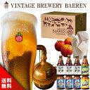送料無料 お中元 ファミリー ギフト ビール 4種8本 無添加 りんご ジュース 4本 詰め合わせ ベアレン醸造所 BGS