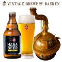 ベアレン醸造所 ハナビール クラシック 1本 単位 330ml 瓶